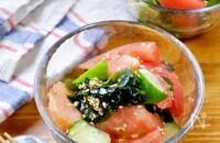 さっぱりやみつき!『きゅうりとトマトとわかめの中華風サラダ』