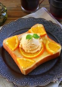 『大人おいしい!オレンジブランデーのカクテルトースト』