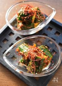 『旨味たっぷり♡しみうま♡韓国風キュウリの漬け物♡』