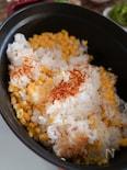 バター香る とうもろこしご飯