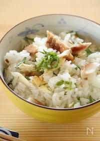『干物でかんたん☆鯵と大葉の混ぜご飯』