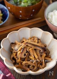 『ご飯が止まらない!絶品♡椎茸軸と生姜の佃煮』
