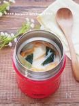 【スープジャー】にんじんと豆腐の豆乳スープ