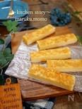混ぜて焼くだけ♪レモン香る☆スティックベイクドチーズケーキ