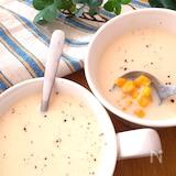 毎朝でも飲みたい♡一番簡単なヘルシーコーンクリームスープ