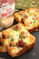 唐揚げチーズトースト 燻製風味