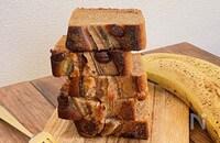 【グルテンフリー】米粉のスパイシーバナナケーキ