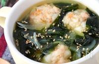 はんぺん入りふわぷりえび団子とワカメの中華スープ