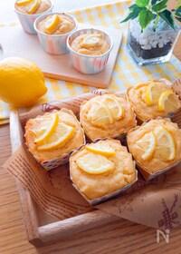 『水切り不用・混ぜて焼くだけ絶品♡ふわっふわのレモンマフィン』