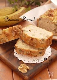 『シナモン香る♪くるみ入り*バナナブレッド『朝食*おやつに』』