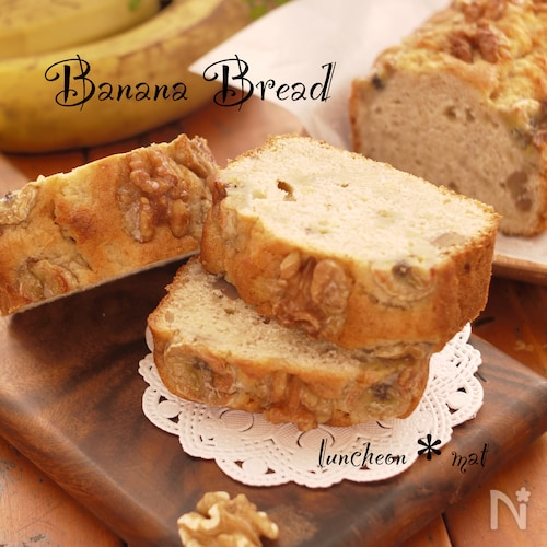シナモン香る♪くるみ入り*バナナブレッド『朝食*おやつに』