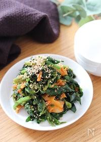 『あと一品♪旬野菜を美味しく♡ほうれん草とキムチのピリ辛ナムル』