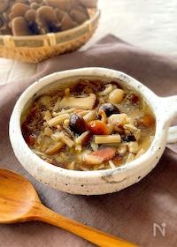 『きのこ祭り開催♪たっぷりきのこのスープ』