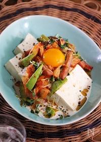 『焼豚とアボカドのスタミナ豆腐』