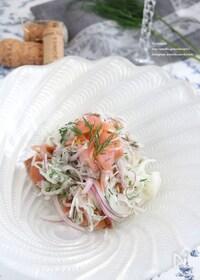 『スモークサーモンとディルの大根サラダ』