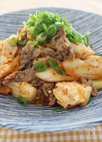 『牛肉と豆腐のキムチ炒め』