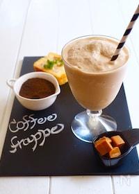『バニラアイスで簡単‼️コーヒー・フラッペ』
