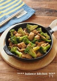 『【下茹で不要】ブロッコリーと鶏胸肉のガーリック炒め』