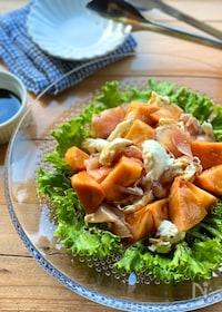 『柿とモッツァレラチーズと生ハムのバルサミコソースサラダ』