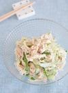 切干大根とツナのヨーグルトサラダ