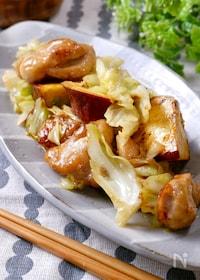 『さっぱり『鶏肉とサツマイモとキャベツのバタポン炒め』』