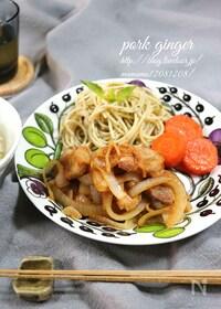 『韓国風・豚の生姜焼き』