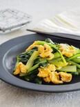 【簡単副菜】小松菜と卵のだし辛子炒め