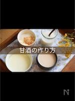 免疫力アップ♡甘麹の作り方