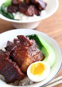 『お肉がジューシー!魯肉飯(豚の角煮丼)』