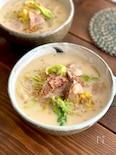白菜とベーコンの豆乳スープ