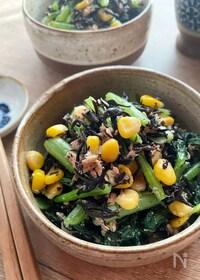 『小松菜とひじきのツナごま和え』