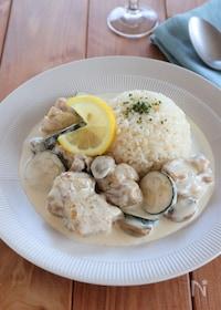 『鶏とズッキーニのレモンクリーム煮込み バターライス添え』