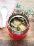 【スープジャー】えびしゅうまいと野菜の和風スープ