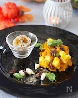 ハーブ香るラムレーズン&クリームチーズの大人のかぼちゃサラダ