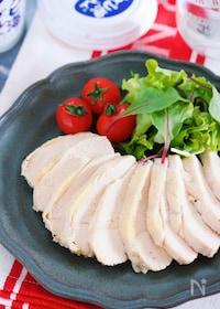 『放置で完成♪『やわらか♡ヨーグルトサラダチキン(鶏ハム)』』