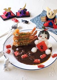 『金太郎カレー【子供の日ごはん・子供の日メニュー】』