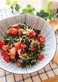 『さっぱりヘルシーサラダ♡トマトとわかめとしらすの中華サラダ』
