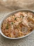 レンコンたっぷり明太子スパゲッティ