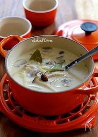 『朝食やおもてなしに♪キノコのクリームスープ』