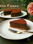 混ぜるだけ簡単♪超絶濃厚チョコケーキ♪