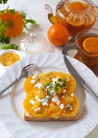 『クリチとカッテージチーズの爽やかオレンジトースト』