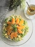 白菜と水菜とオレンジの簡単サラダ