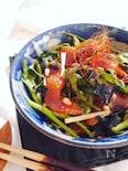 まぐろと春菊の韓国風ピリ辛サラダ