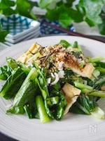 【やみつき】シャキッと小松菜と油揚げのボリューム旨塩ナムル