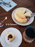 しっかり濃厚♡『ヨーグルトでなめらかチーズケーキ♡』