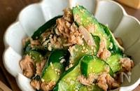 我が家の無限レシピ【きゅうりとツナの中華風サラダ】