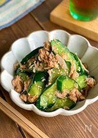 『我が家の無限レシピ【きゅうりとツナの中華風サラダ】』