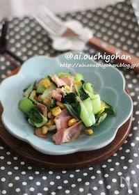 『お弁当や朝ごはんにおすすめ♡チンゲン菜の洋風チーズ炒め♡』