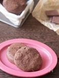 ダブルチョコクッキー(グルテンフリー)