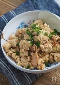『水切り不要。ツナ入り炒り豆腐【簡単・ヘルシー・めんつゆのみ】』